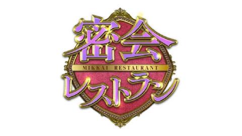 密会レストラン